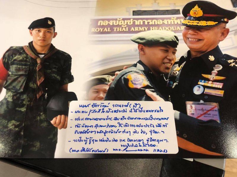แรงบันดาลใจ จนนำไปสู่ความสำเร็จในสิ่งตั้งใจเป็นทหาร
